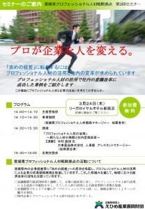 jinzai-seminar2_ページ_1